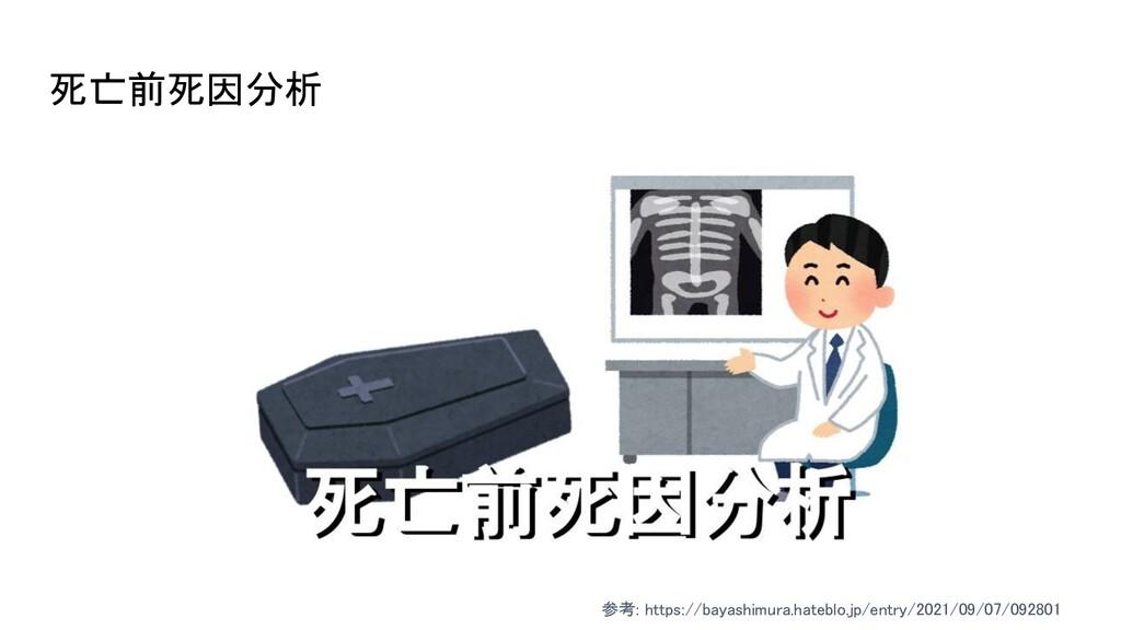 死亡前死因分析 参考: https://bayashimura.hateblo.jp/ent...