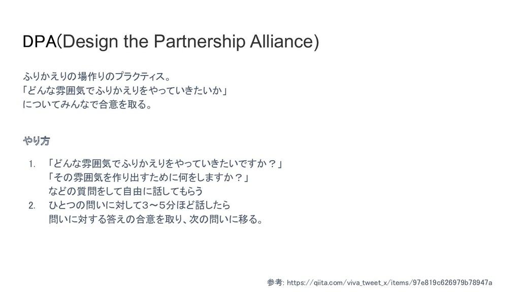 DPA(Design the Partnership Alliance) ふりかえりの場作り...