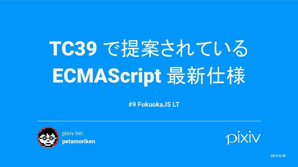 TC39 で提案されている ECMAScript 最新仕様 pixiv Inc. petamo...