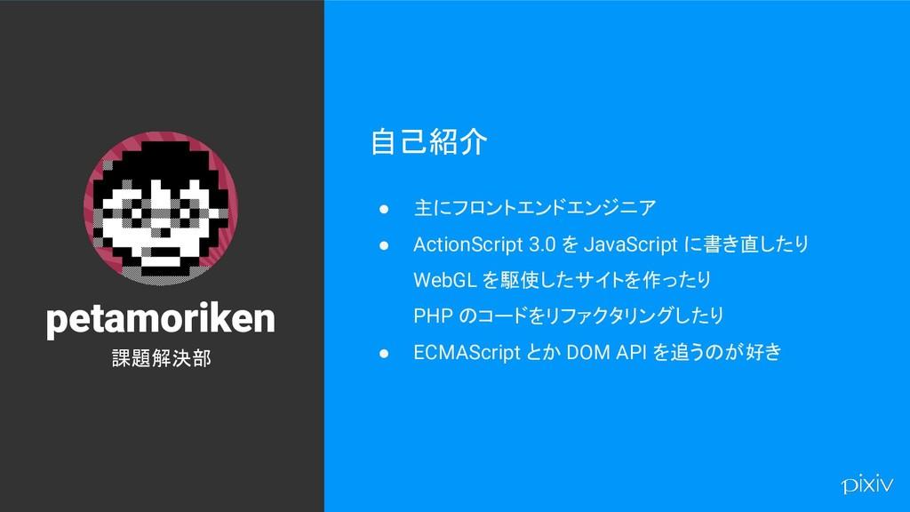 2 自己紹介 ● 主にフロントエンドエンジニア ● ActionScript 3.0 を Ja...