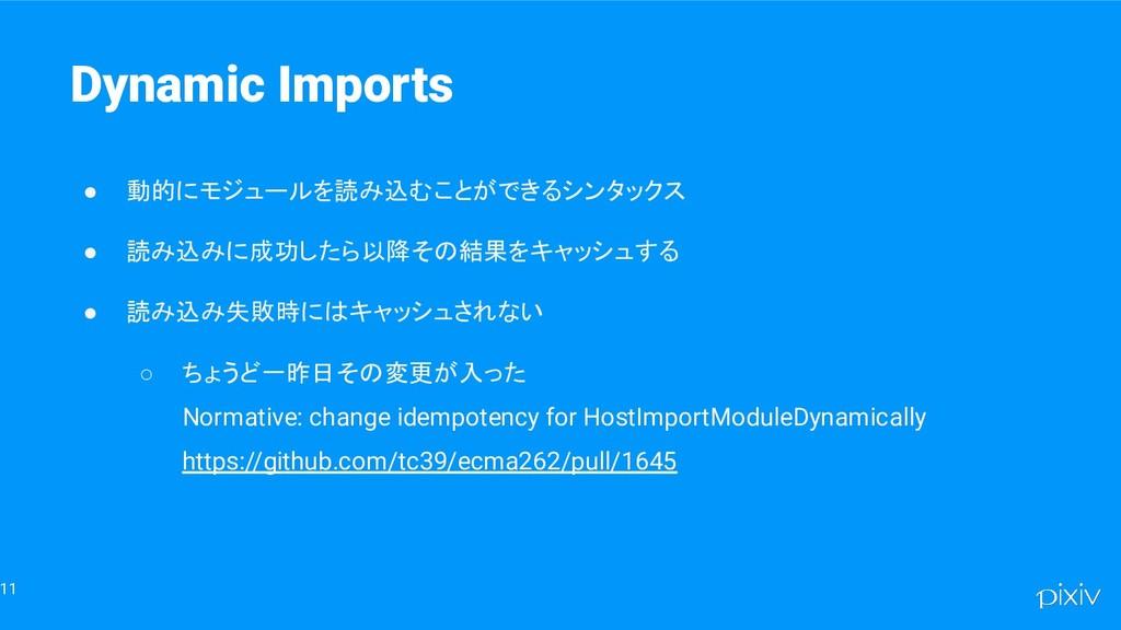 11 Dynamic Imports ● 動的にモジュールを読み込むことができるシンタックス ...