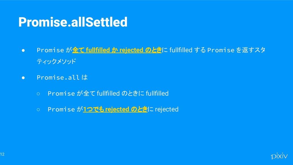 12 Promise.allSettled ● Promise が全て fullfilled か...