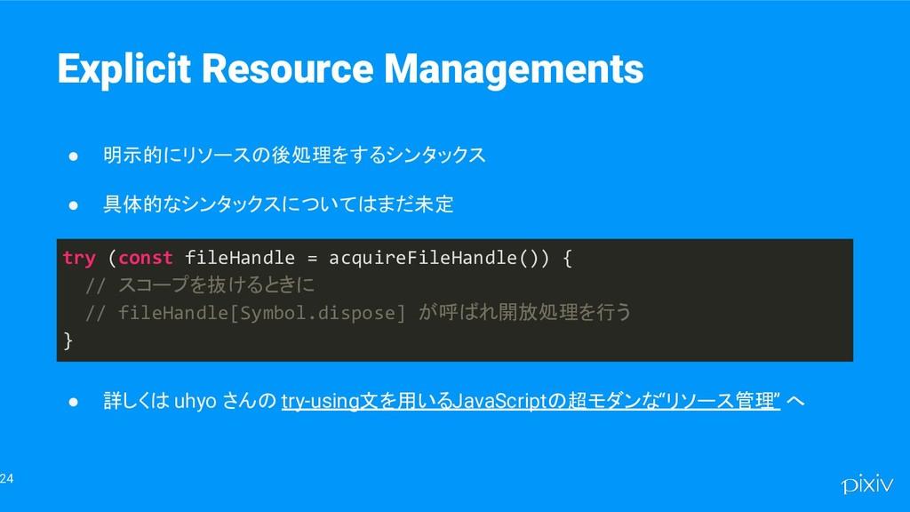 24 Explicit Resource Managements ● 明示的にリソースの後処理...