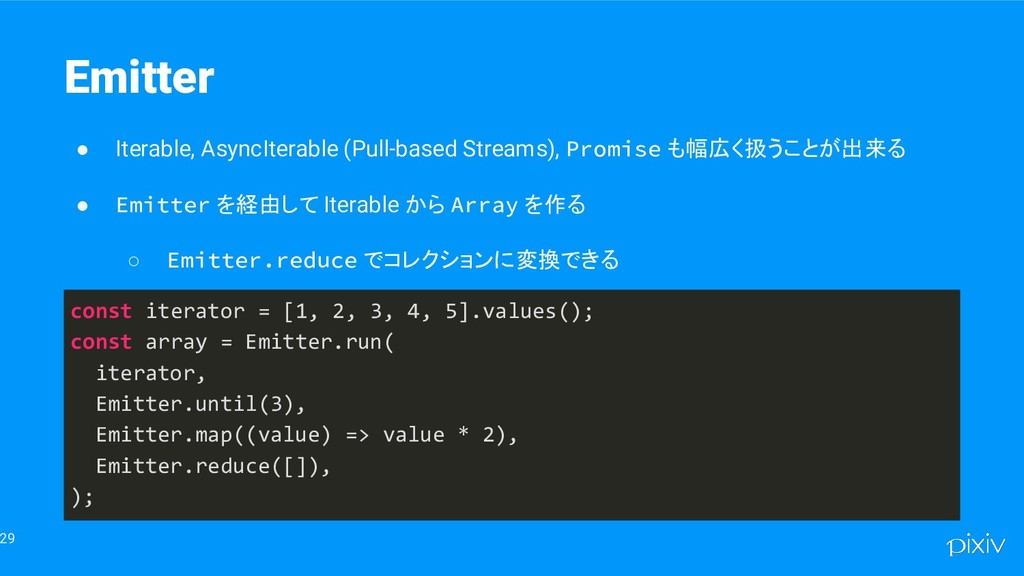 29 Emitter ● Iterable, AsyncIterable (Pull-base...