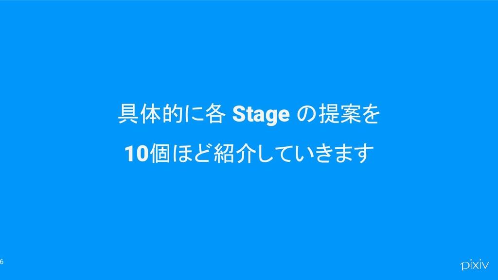 具体的に各 Stage の提案を 10個ほど紹介していきます 6