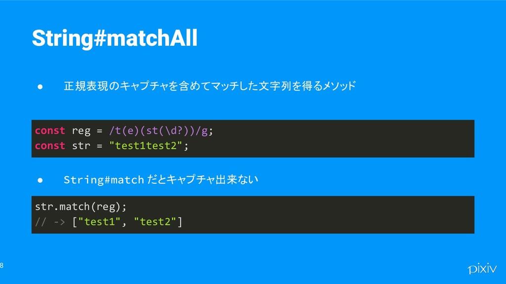 8 String#matchAll ● 正規表現のキャプチャを含めてマッチした文字列を得るメソ...