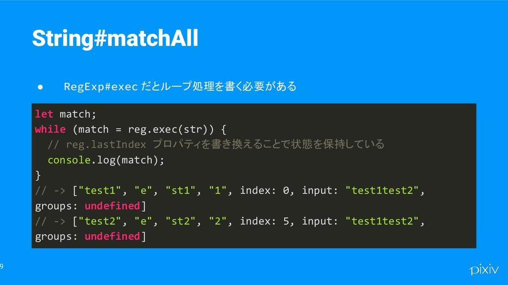9 String#matchAll ● RegExp#exec だとループ処理を書く必要がある...
