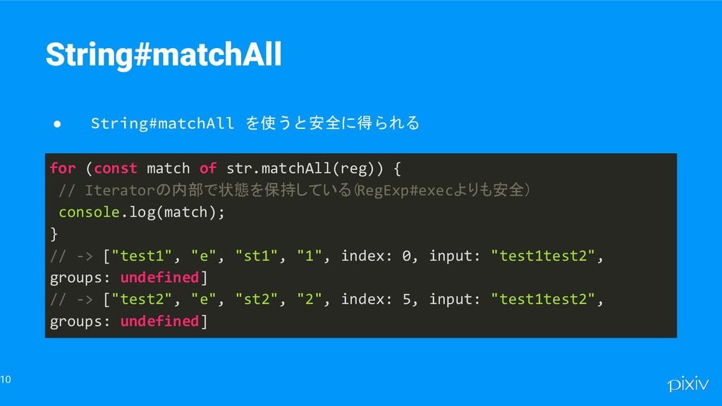 10 String#matchAll ● String#matchAll を使うと安全に得られ...