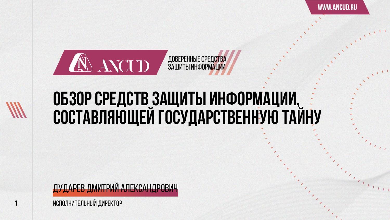 Дударев дмитрий александрович Исполнительный ди...