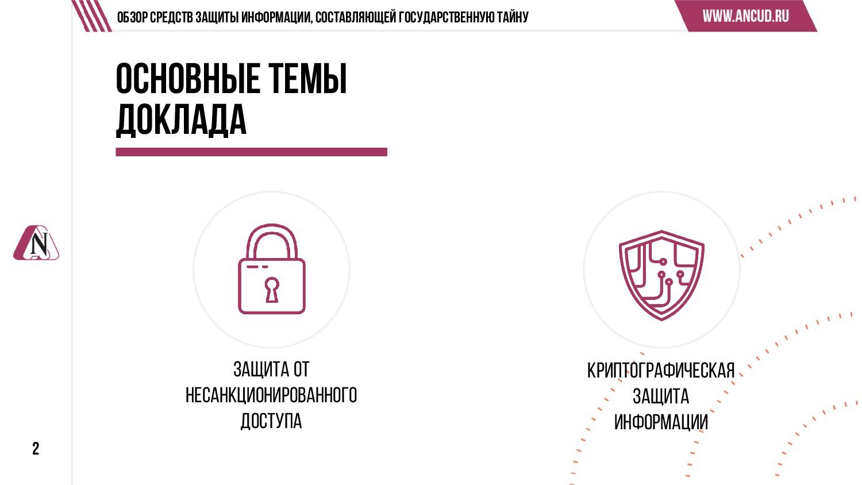 2 Обзор средств защиты информации, составляющей...