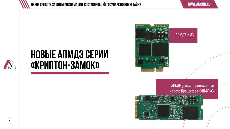 АПМДЗ для материнских плат на базе Процессора «...