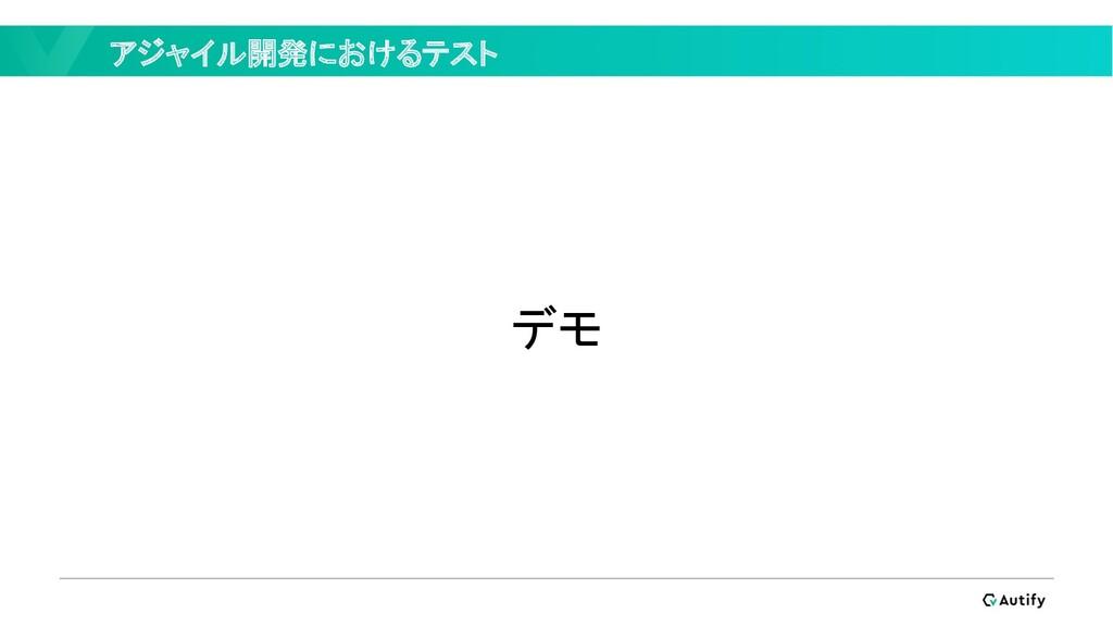 アジャイル開発におけるテスト デモ