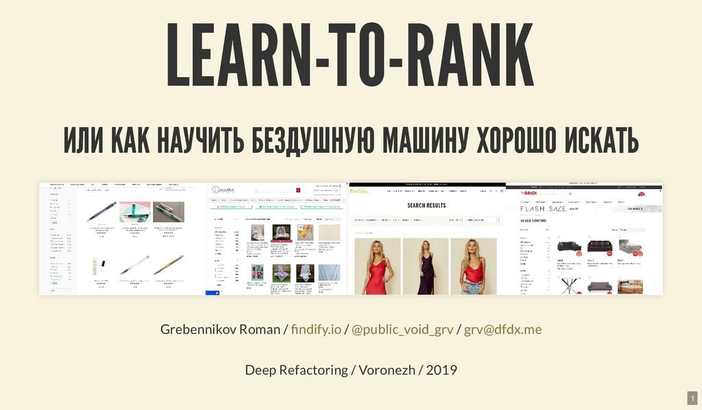LEARN-TO-RANK LEARN-TO-RANK ИЛИ КАК НАУЧИТЬ БЕЗ...