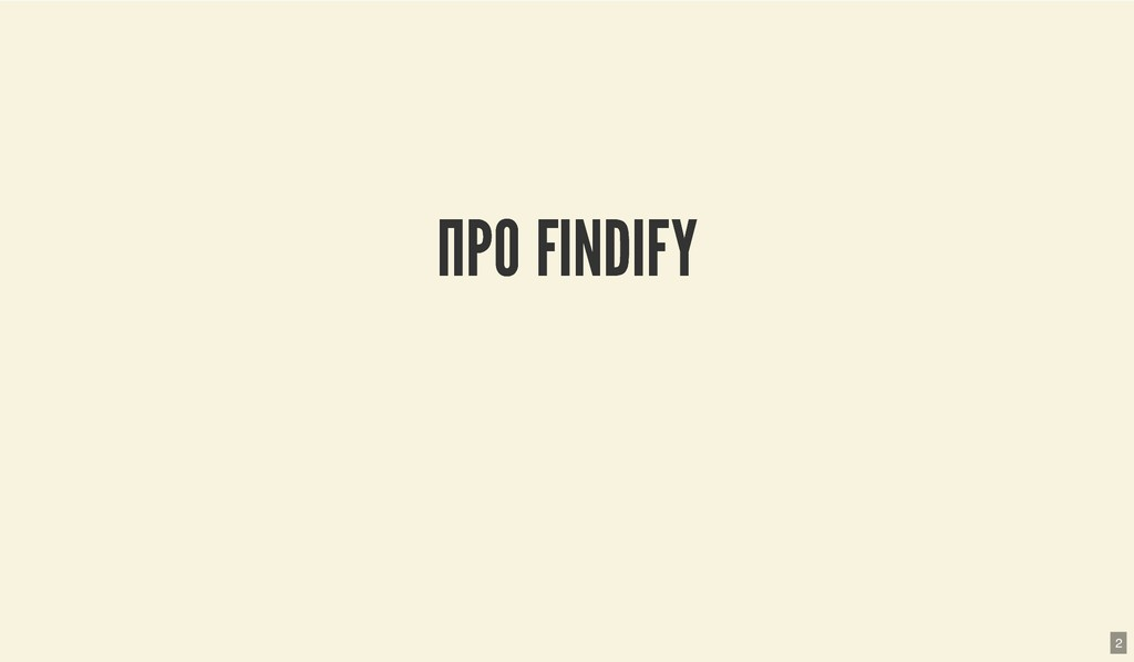 ПРО FINDIFY ПРО FINDIFY 2