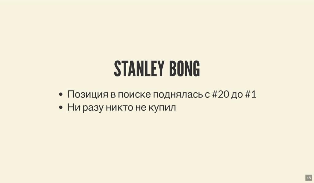 STANLEY BONG STANLEY BONG Позиция в поиске подн...
