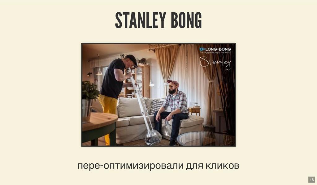 STANLEY BONG STANLEY BONG пере-оптимизировали д...