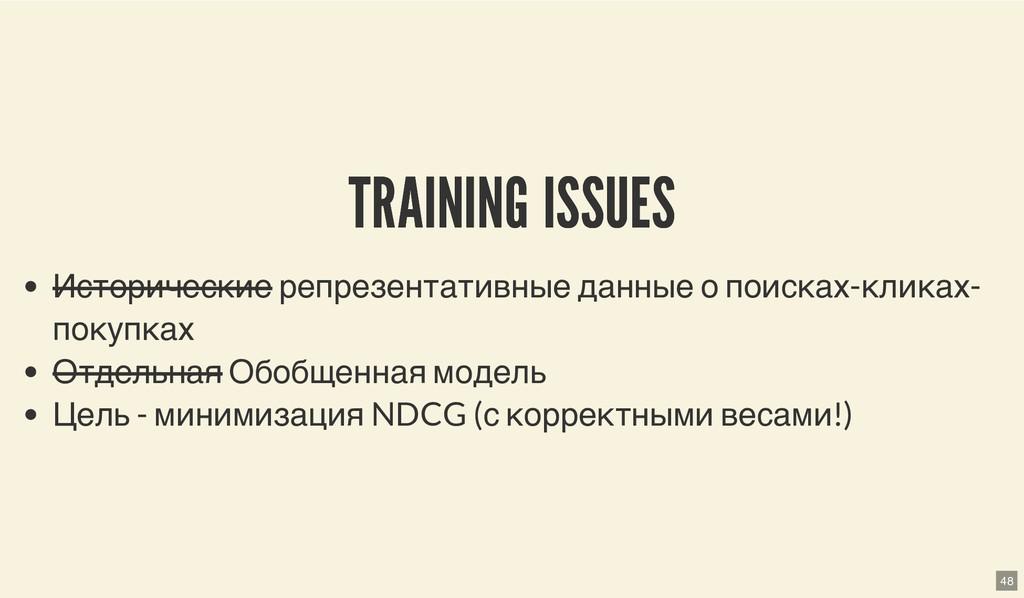 TRAINING ISSUES TRAINING ISSUES Исторические ре...