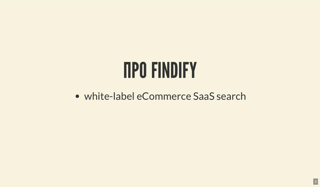 ПРО FINDIFY ПРО FINDIFY white-label eCommerce S...