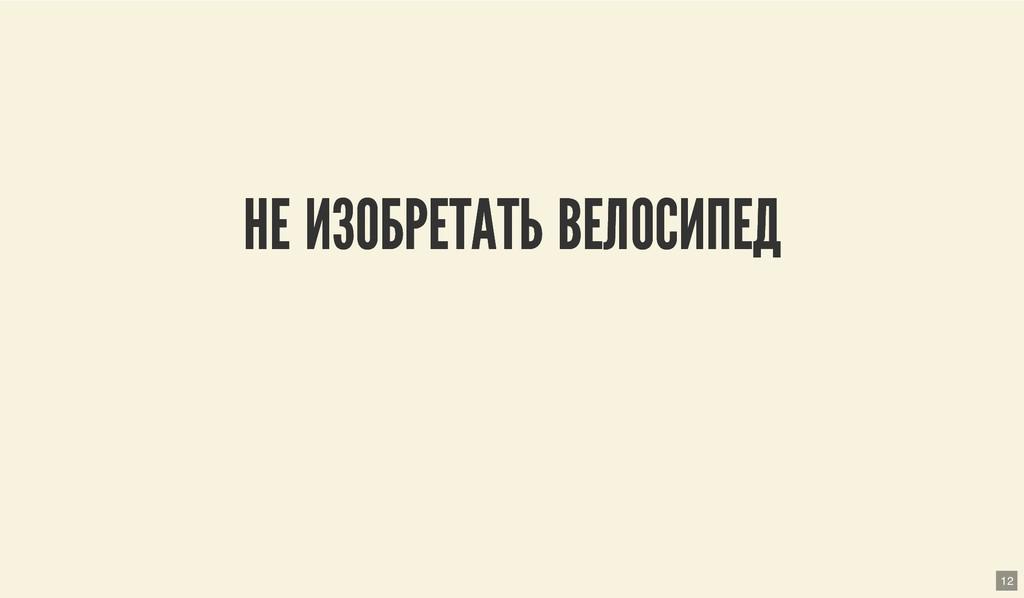 НЕ ИЗОБРЕТАТЬ ВЕЛОСИПЕД НЕ ИЗОБРЕТАТЬ ВЕЛОСИПЕД...