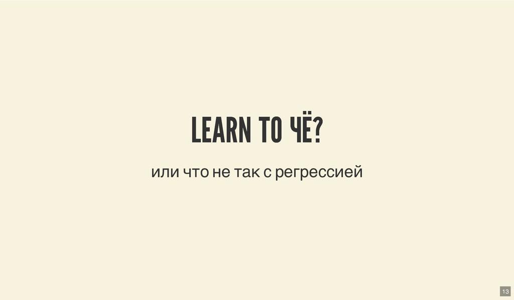 LEARN TO ЧЁ? LEARN TO ЧЁ? или что не так с регр...