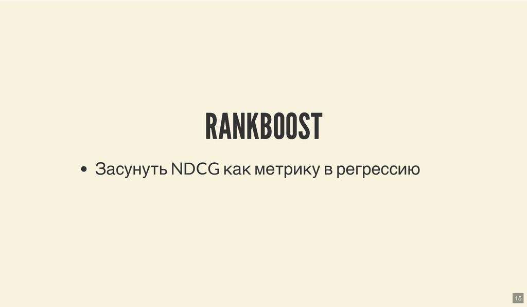 RANKBOOST RANKBOOST Засунуть NDCG как метрику в...