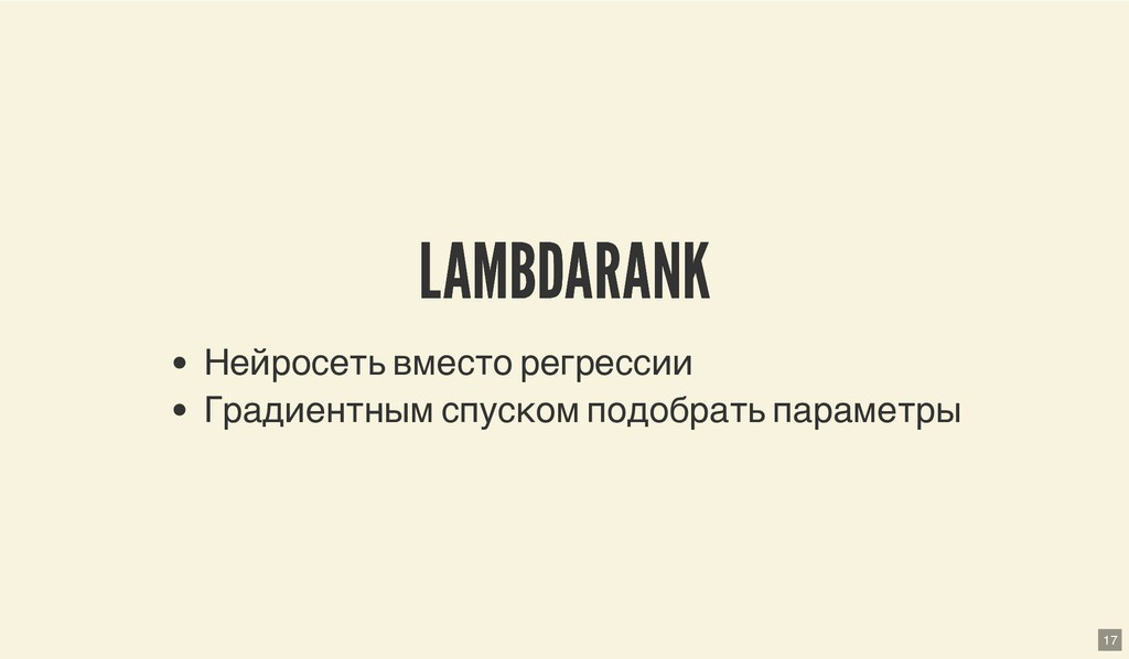 LAMBDARANK LAMBDARANK Нейросеть вместо регресси...