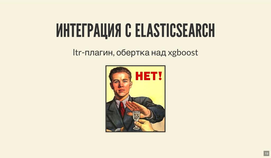 ИНТЕГРАЦИЯ С ELASTICSEARCH ИНТЕГРАЦИЯ С ELASTIC...
