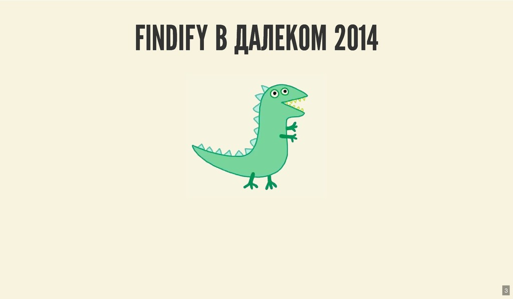 FINDIFY В ДАЛЕКОМ 2014 FINDIFY В ДАЛЕКОМ 2014 3