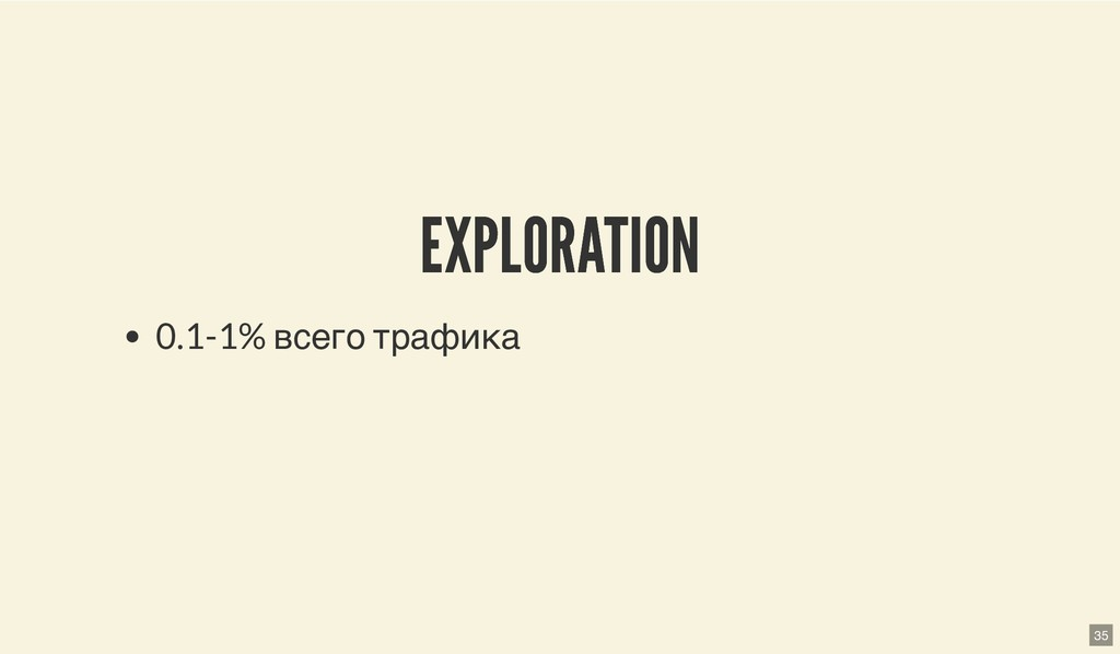 EXPLORATION EXPLORATION 0.1-1% всего трафика 35