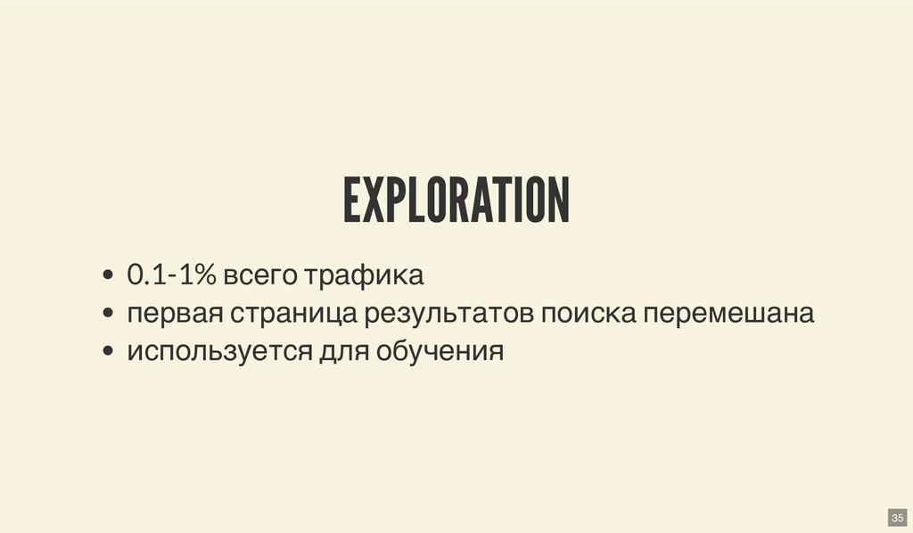 EXPLORATION EXPLORATION 0.1-1% всего трафика пе...