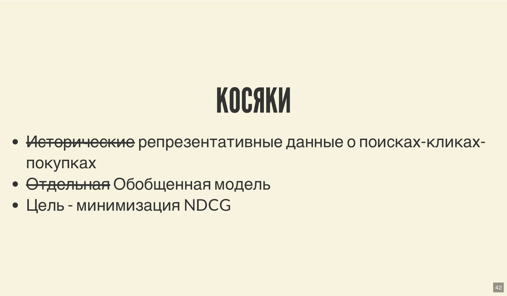 КОСЯКИ КОСЯКИ Исторические репрезентативные дан...