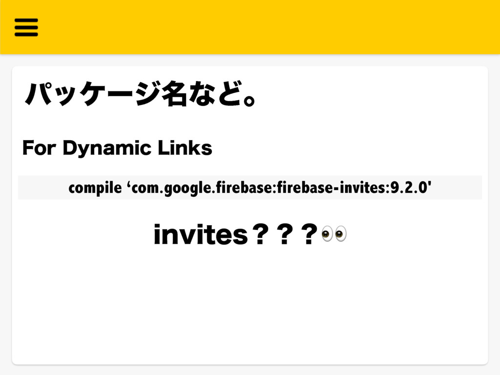 compile 'com.google.firebase:firebase-invites:9...