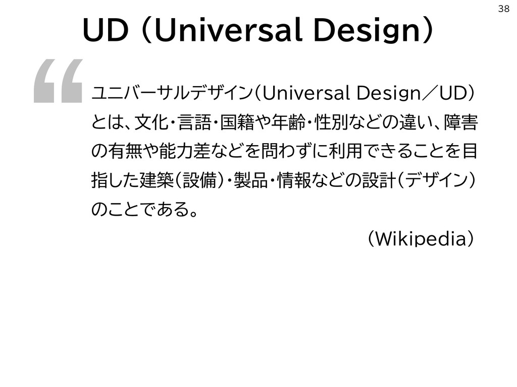 UD (Universal Design) ユニバーサルデザイン(Universal Desi...