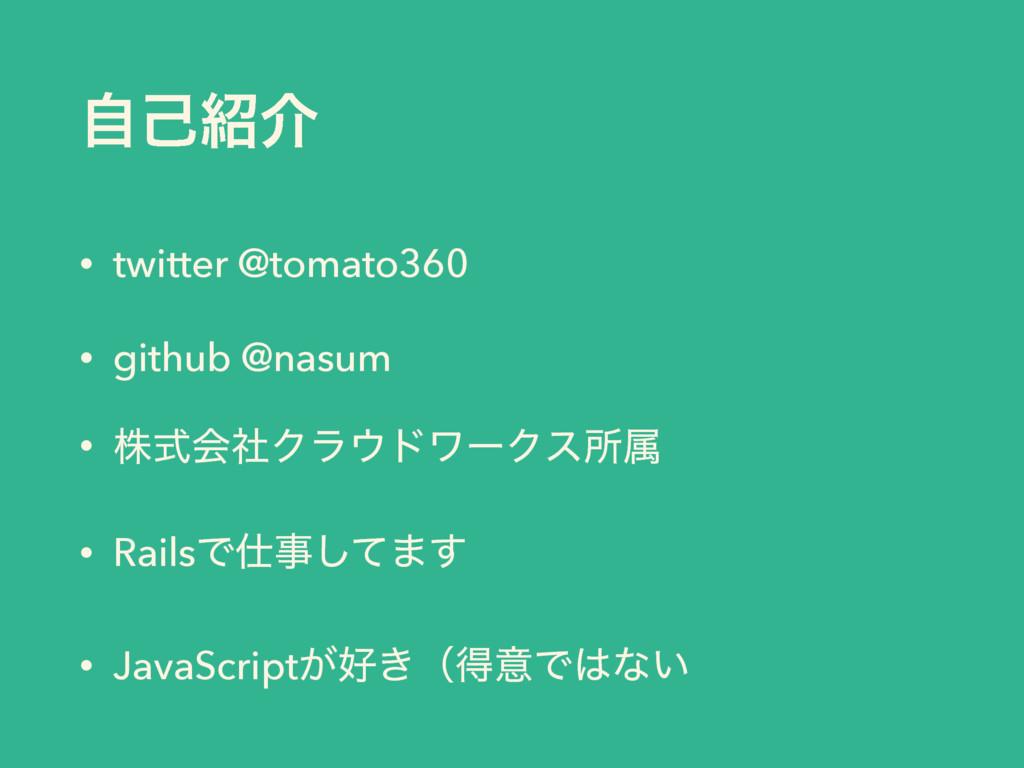 ࣗݾհ • twitter @tomato360 • github @nasum • גࣜձ...