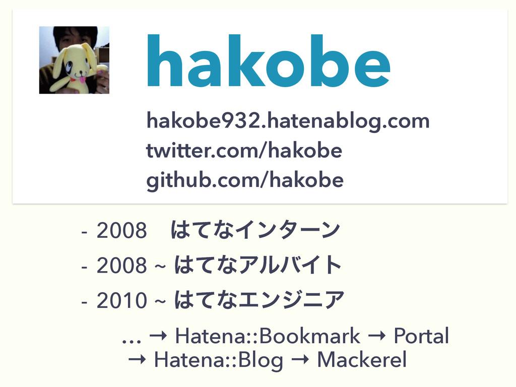 hakobe hakobe932.hatenablog.com twitter.com/hak...