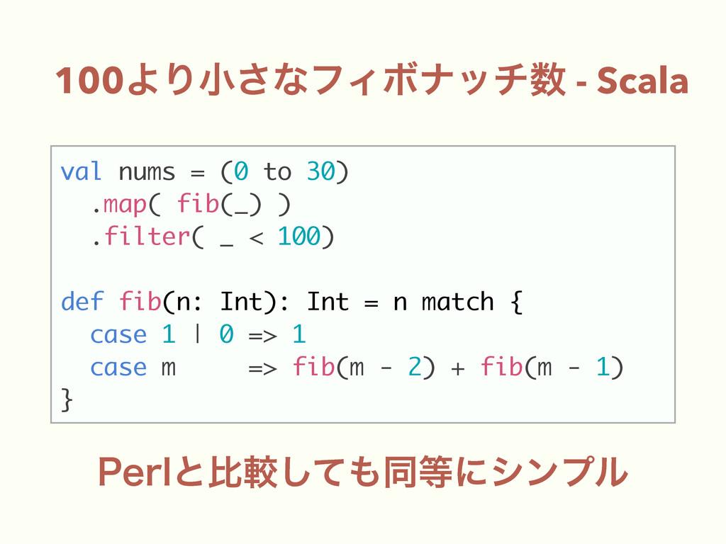 100ΑΓখ͞ͳϑΟϘφον - Scala val nums = (0 to 30) .m...
