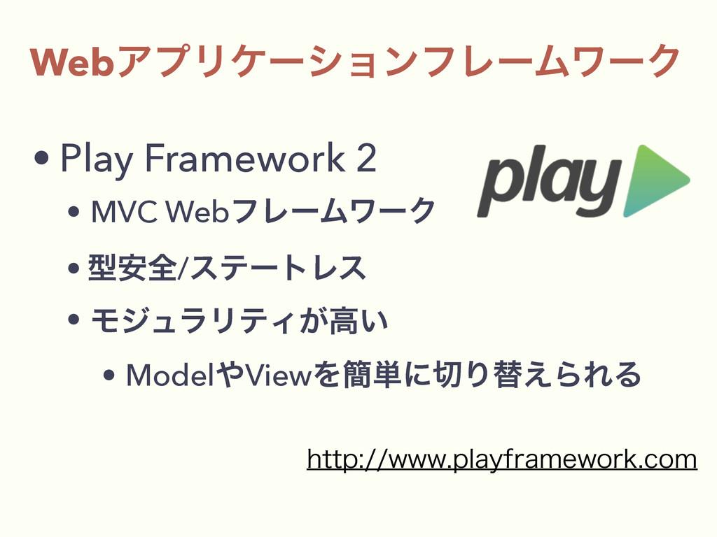 • Play Framework 2 • MVC WebϑϨʔϜϫʔΫ • ܕ҆શ/εςʔτϨ...