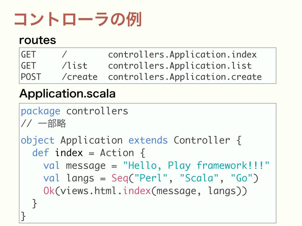 ίϯτϩʔϥͷྫ package controllers // Ұ෦ུ object Appl...