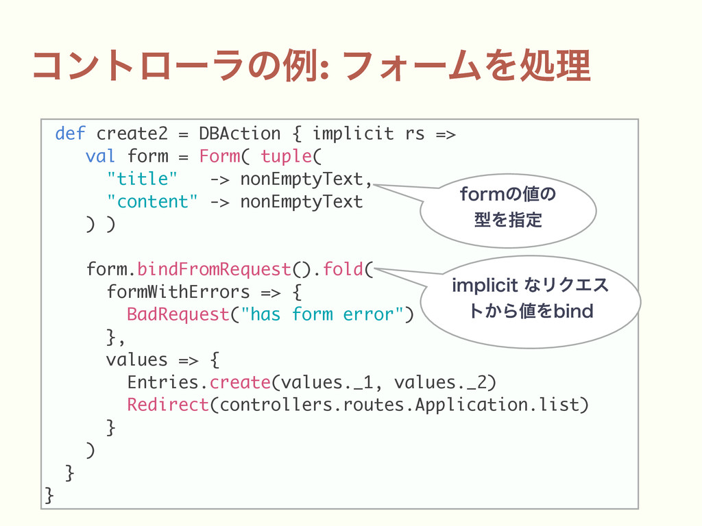 ίϯτϩʔϥͷྫ: ϑΥʔϜΛॲཧ def create2 = DBAction { impl...
