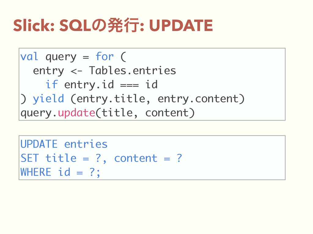 Slick: SQLͷൃߦ: UPDATE val query = for ( entry <...