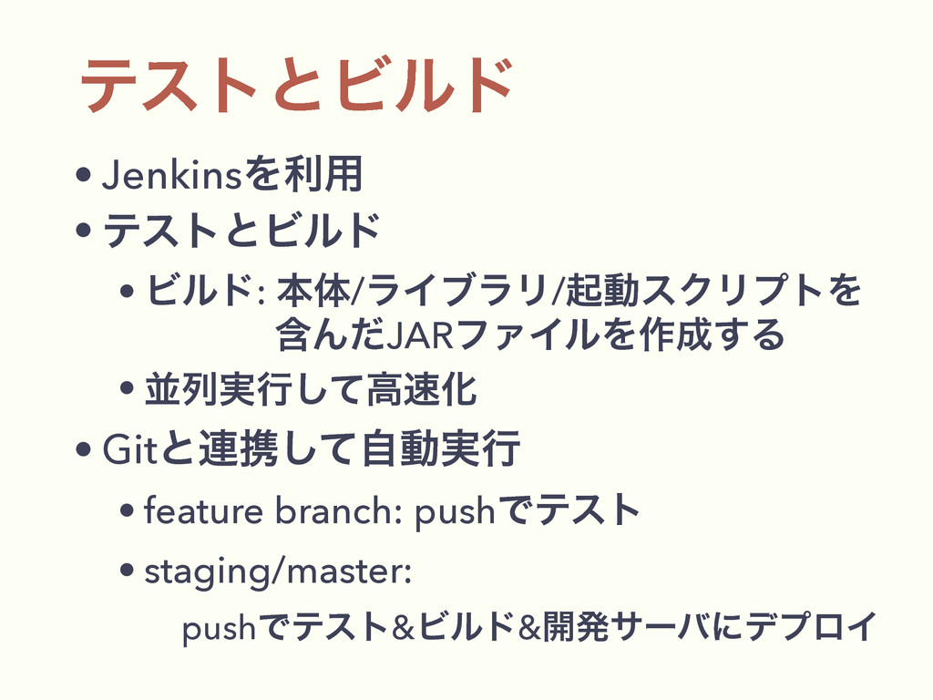 • JenkinsΛར༻ • ςετͱϏϧυ • Ϗϧυ: ຊମ/ϥΠϒϥϦ/ىಈεΫϦϓτΛ...