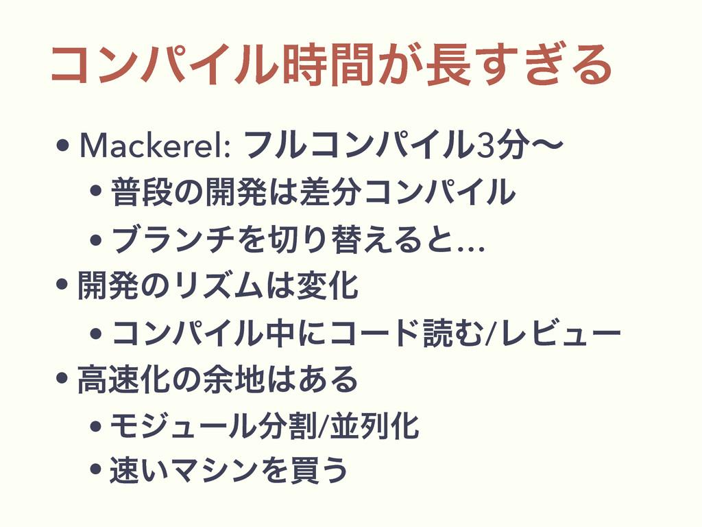 • Mackerel: ϑϧίϯύΠϧ3ʙ • ීஈͷ։ൃࠩίϯύΠϧ • ϒϥϯνΛ...
