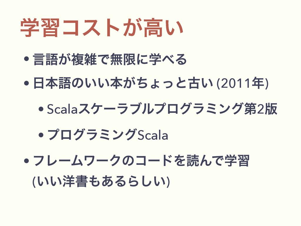 • ݴޠ͕ෳͰແݶʹֶΔ • ຊޠͷ͍͍ຊ͕ͪΐͬͱݹ͍ (2011) • Scala...