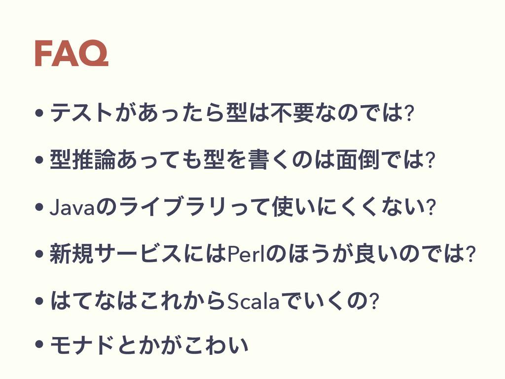 • ςετ͕͋ͬͨΒܕෆཁͳͷͰ? • ܕਪ͋ͬͯܕΛॻ͘ͷ໘Ͱ? • Java...