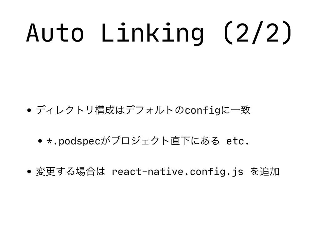 Auto Linking (2/2) • σΟϨΫτϦߏσϑΥϧτͷconfigʹҰக  ...
