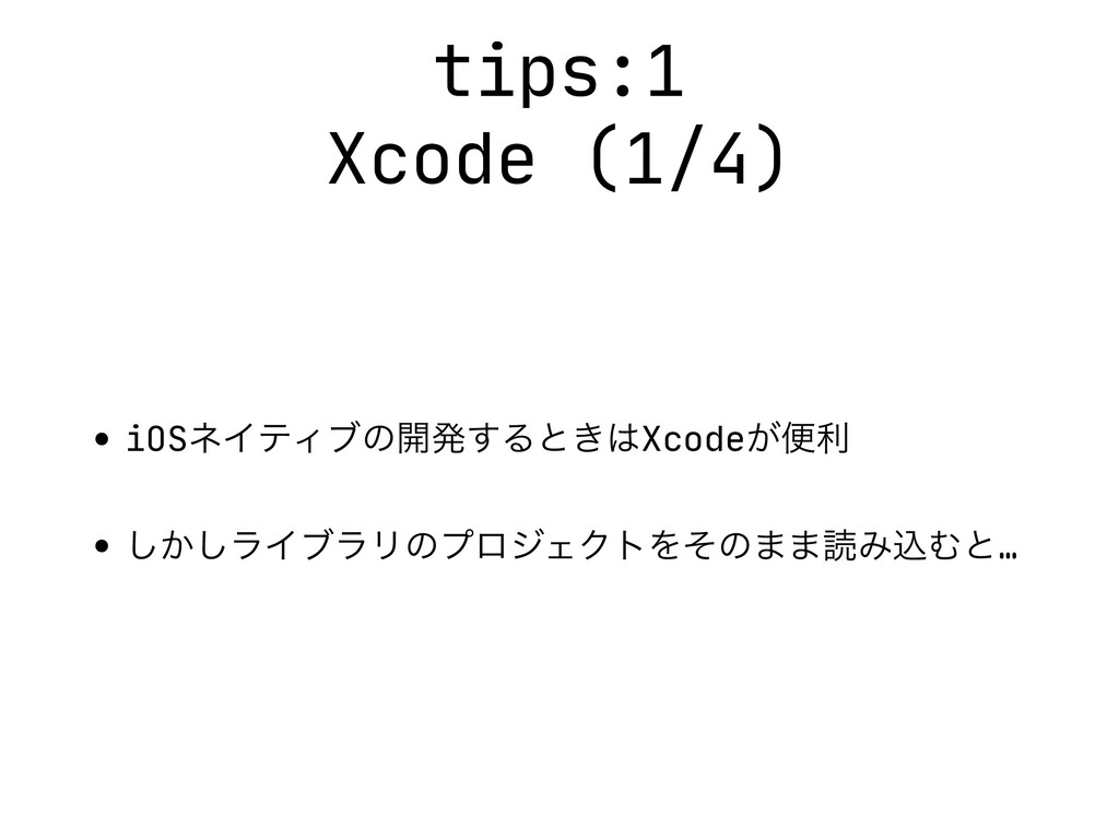 tips:1 Xcode (1/4) • iOSωΠςΟϒͷ։ൃ͢Δͱ͖Xcode͕ศར ...