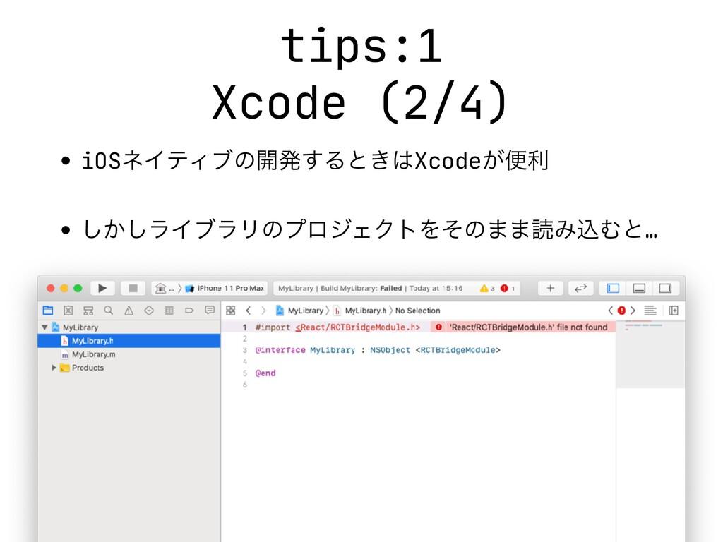 tips:1 Xcode (2/4) • iOSωΠςΟϒͷ։ൃ͢Δͱ͖Xcode͕ศར ...