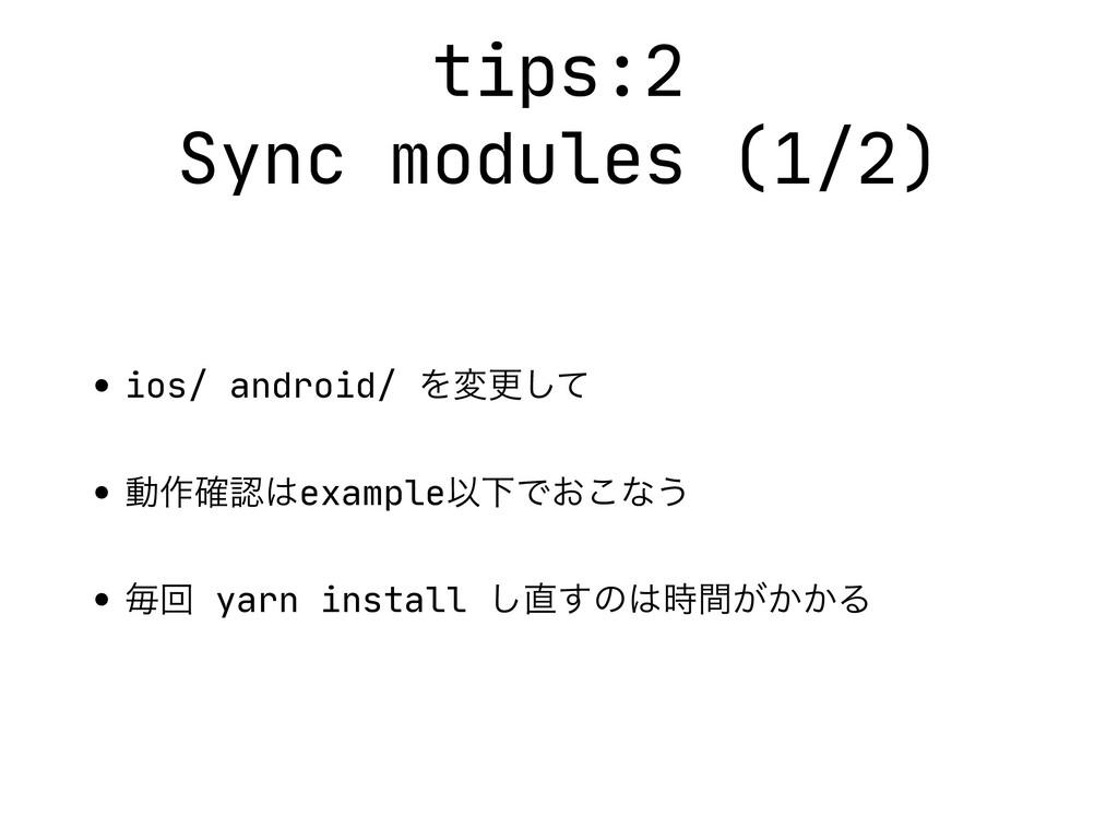 tips:2 Sync modules (1/2) • ios/ android/ Λมߋ͠...