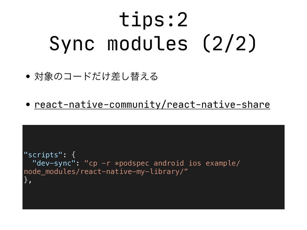 "tips:2 Sync modules (2/2) ""scripts"": { ""dev-sy..."
