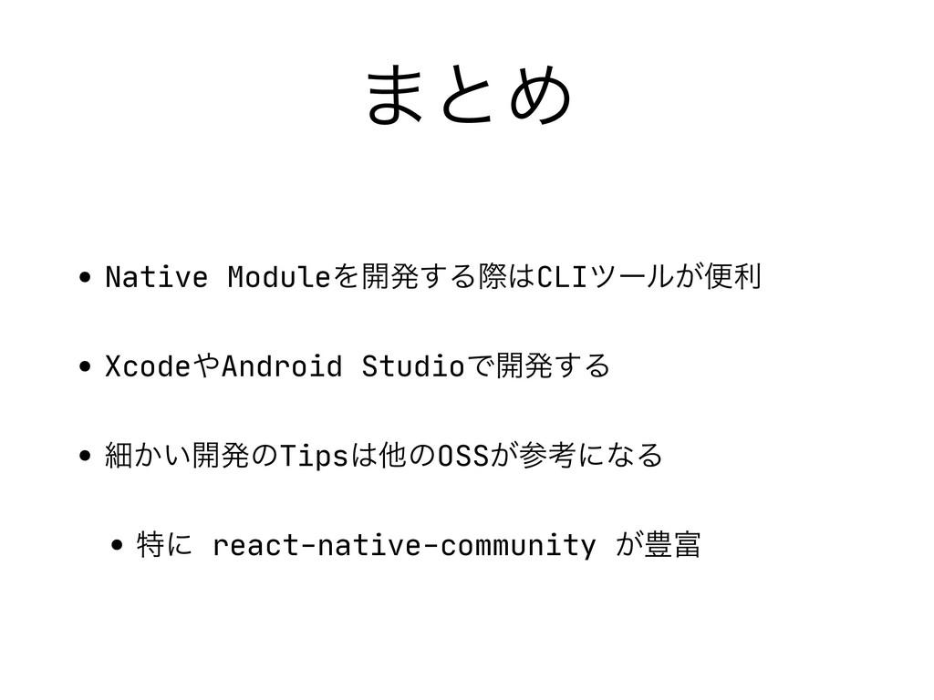 ·ͱΊ • Native ModuleΛ։ൃ͢ΔࡍCLIπʔϧ͕ศར  • XcodeAn...